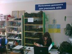 Центр помощи бойцам АТО