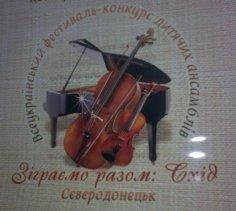 Всеукраинский фестиваль-конкурс детских ансамблей «Сыграем вместе»